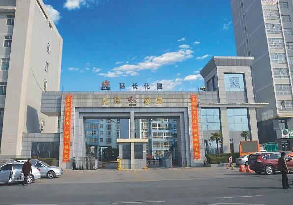 杨凌化建家园住宅小区建设工程